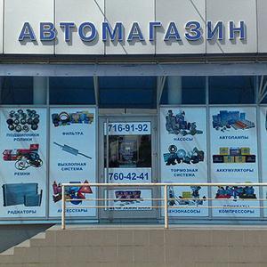 Автомагазины Борового