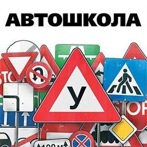 Автошколы Борового