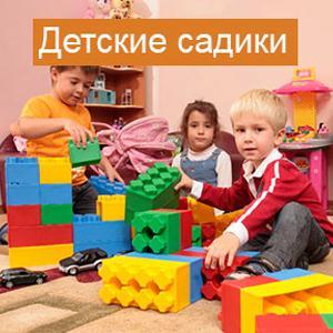 Детские сады Борового