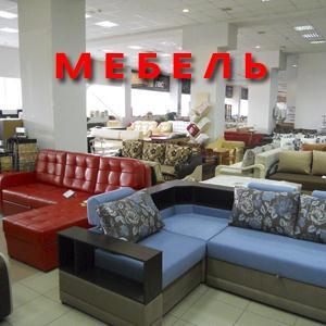 Магазины мебели Борового