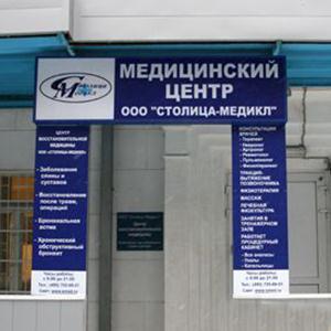 Медицинские центры Борового