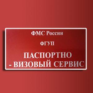 Паспортно-визовые службы Борового