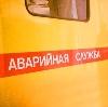 Аварийные службы в Боровом