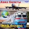 Авиа- и ж/д билеты в Боровом