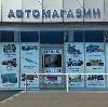 Автомагазины в Боровом