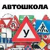 Автошколы в Боровом