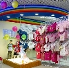 Детские магазины в Боровом