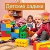Детские сады в Боровом