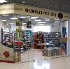 Книжные магазины в Боровом