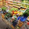 Магазины продуктов в Боровом