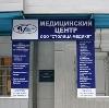 Медицинские центры в Боровом
