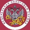 Налоговые инспекции, службы в Боровом
