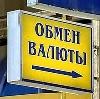 Обмен валют в Боровом