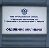 Отделения полиции в Боровом
