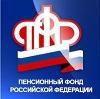 Пенсионные фонды в Боровом