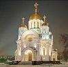Религиозные учреждения в Боровом