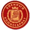 Военкоматы, комиссариаты в Боровом