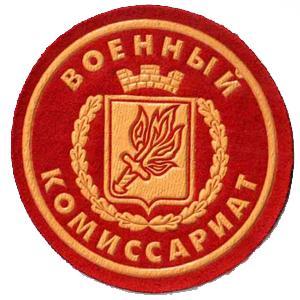Военкоматы, комиссариаты Борового